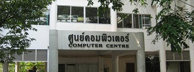 ศูนย์คอมพิวเตอร์